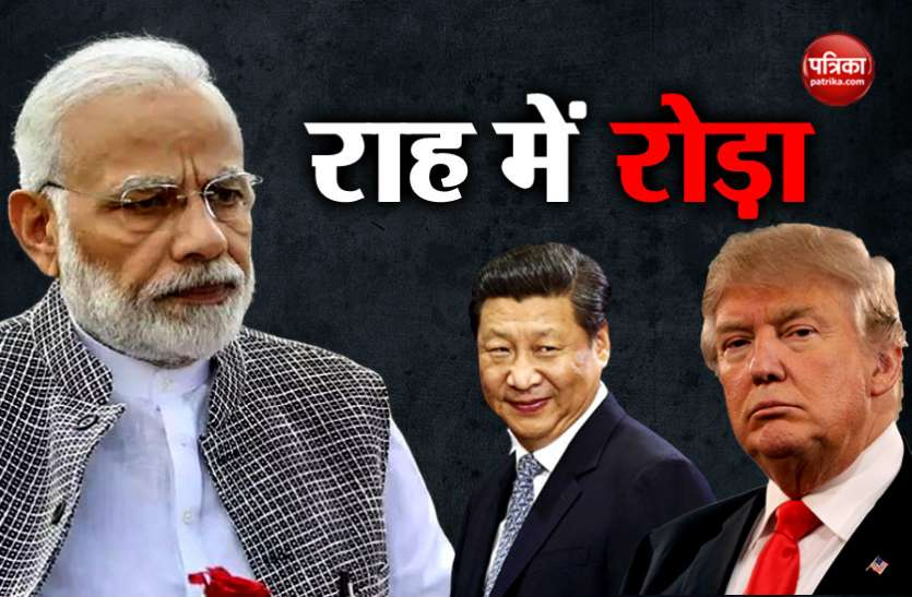 भारत की विदेश नीति की राह में रोड़ा बन सकते हैं अमरीका व चीन, ये देश भी हैं चुनौतीपूर्ण
