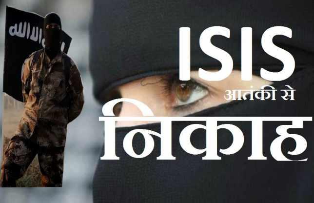 ISIS आतंकी से आजमगढ़ की मेडिकल छात्रा ने फोन पर किया निकाह, लड़की की खोज में जुटीं एजेंसियां