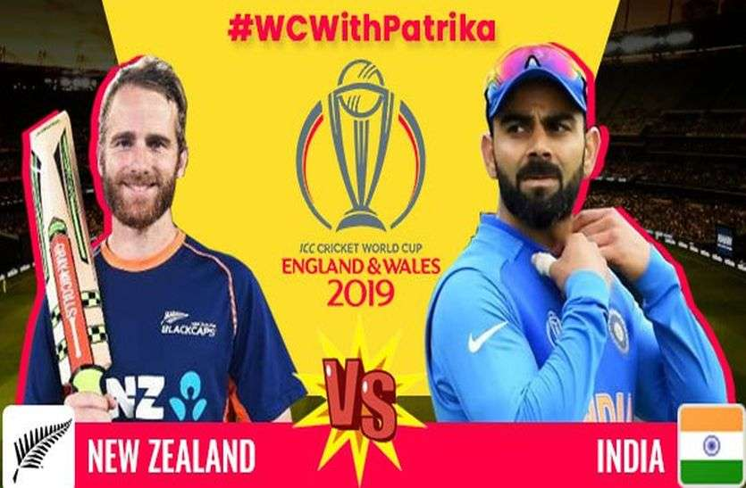 World Cup 2019 Live : न्यूजीलैंड की बेहद धीमी शुरुआत, निकोलस और विलियम्यन क्रीज पर
