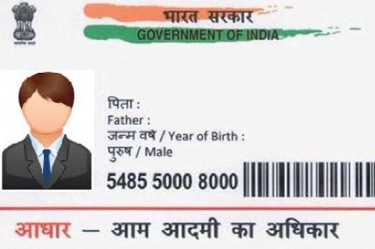 Aadhaar Card: इस आसान तरीके से आधार कार्ड में करें फोटो अपडेट